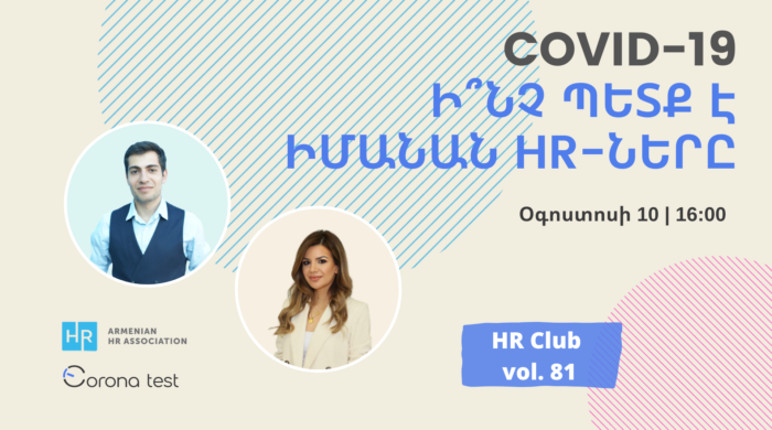 Covid-19 Ի՞նչ պետք է իմանան HR-ները