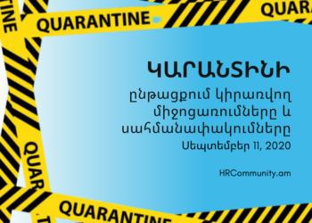 quarantine-2020
