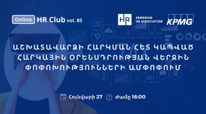 HR club 85