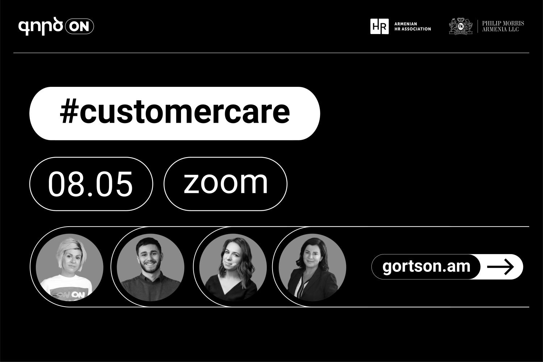 gortson customer care