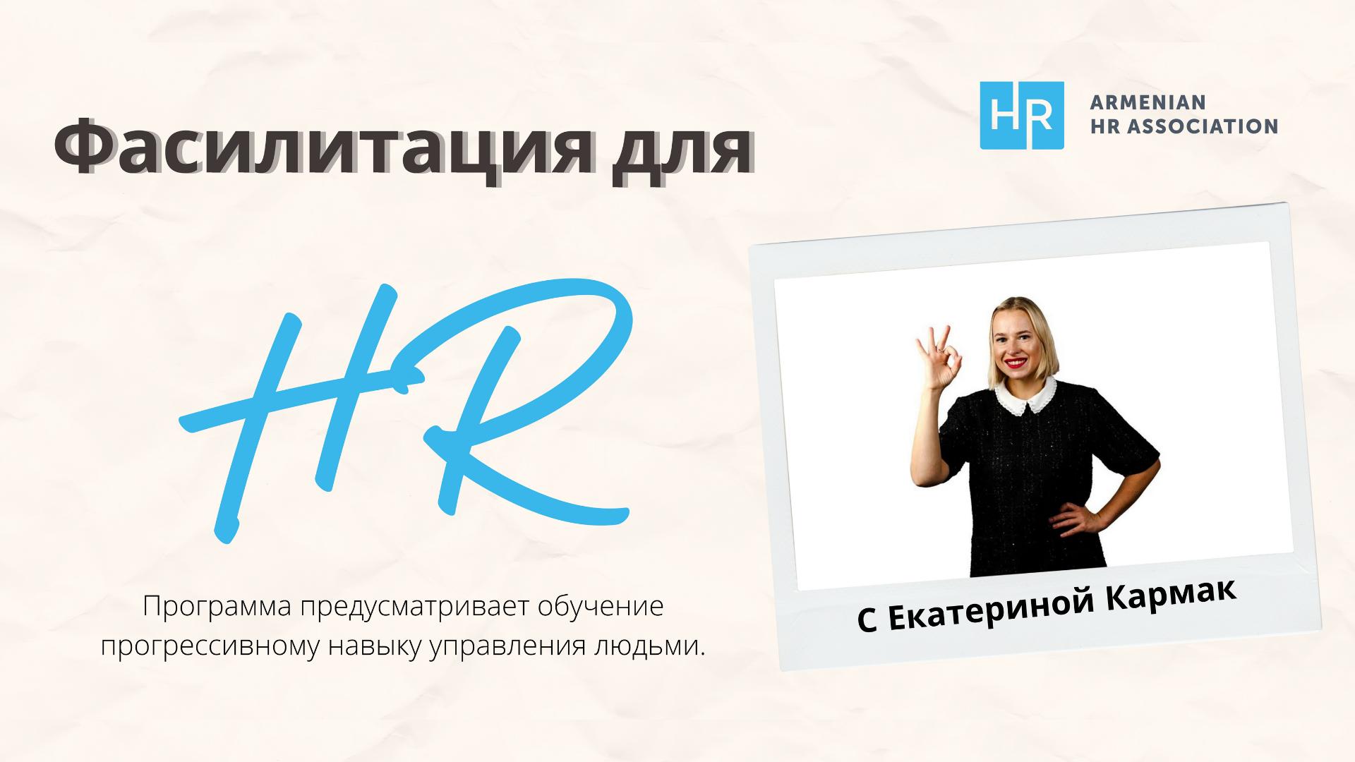 Facilitation for HR