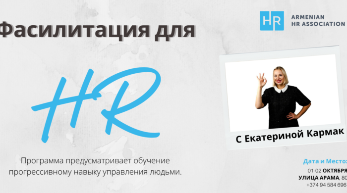 Фасилитация для HR (1)