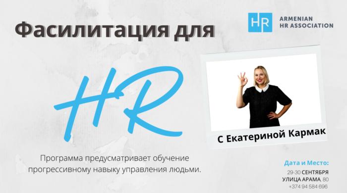 Фасилитация для HR (5)